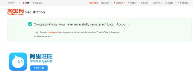 Как самостоятельно зарегистрироваться на Таобао