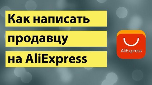 Как написать продавцу на Алиэкспресс: в приложении, в компьютерной версии