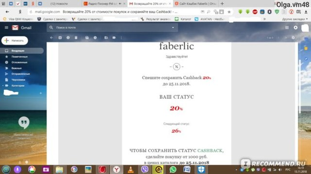 Как использовать кэшбэк в Фаберлик, как работает