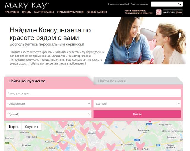 Как сделать заказ в Мери Кей консультанту, узнать свой номер консультанта