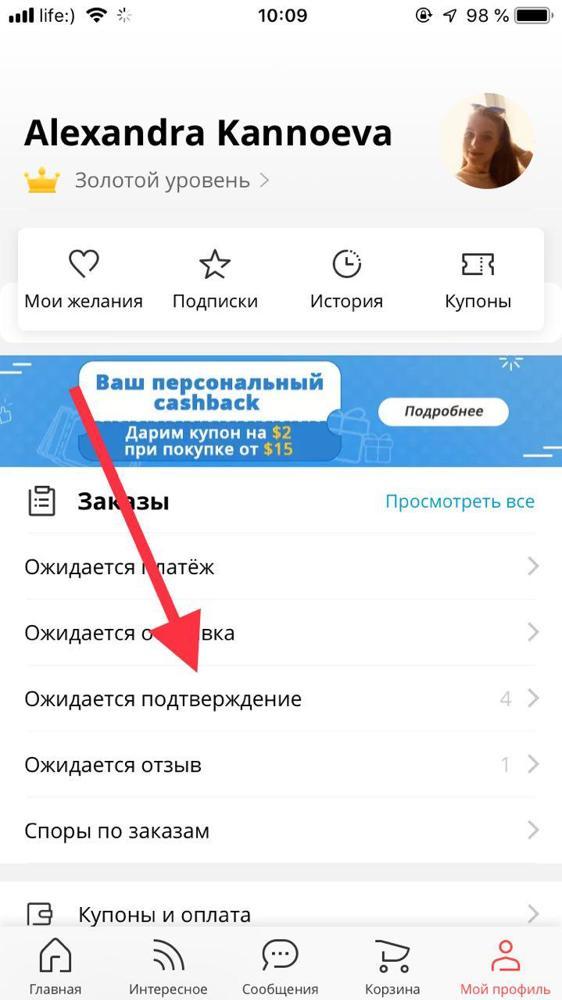 Как продлить защиту заказа на Алиэкспресс в мобильном приложении
