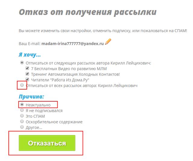 Как удалить аккаунт и отписаться от рассылки на ebay