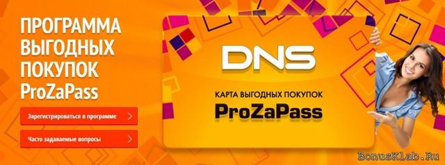 Как узнать сколько бонусов на карте ДНС - prozapass