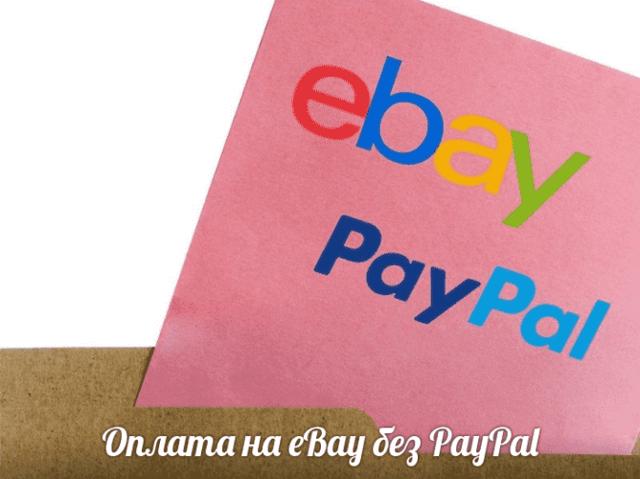 Как купить на ebay без paypal, другие способы оплаты