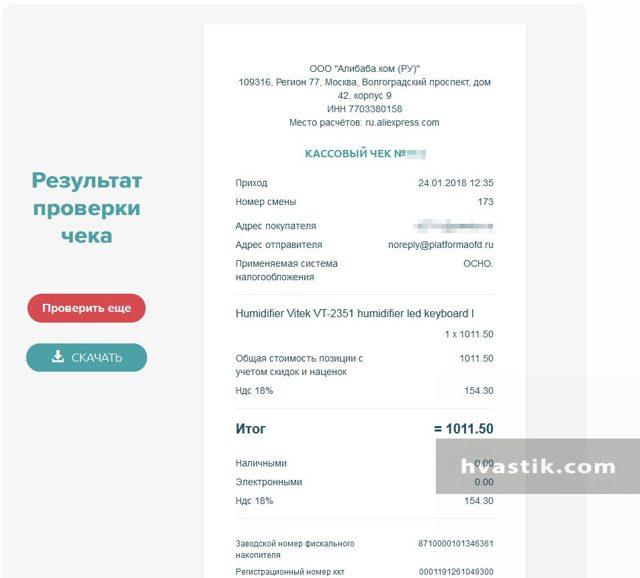 Как получить чек или инвойс с Алиэкспресс