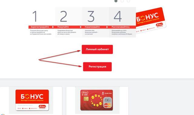 Как получить, активировать и зарегистрировать бонусную карту М.Видео