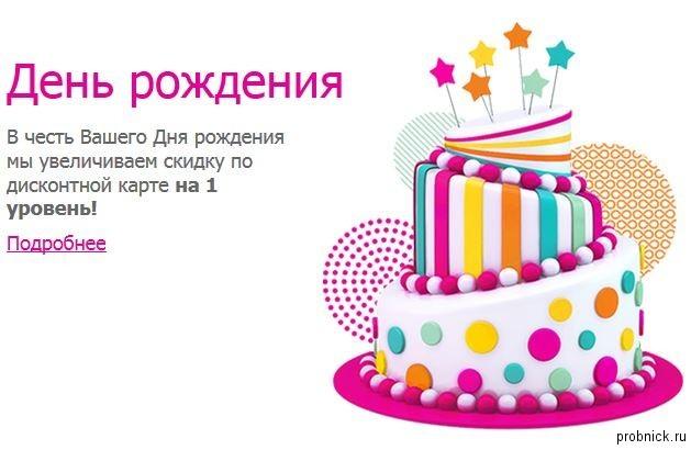 Как потратить бонусы Рив Гош ко дню рождения