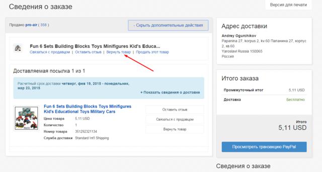 Как вернуть деньги c ebay, если товар не пришел, и как вернуть товар