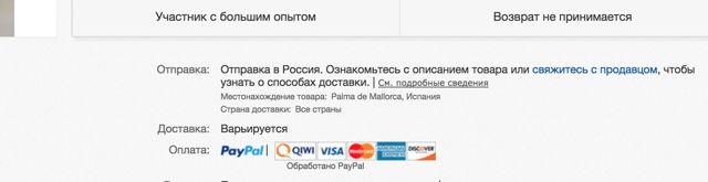 Как отследить посылку с ebay: по номеру заказа, по трек-номеру