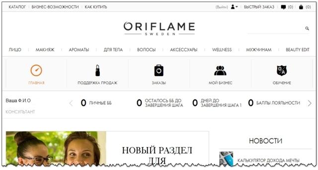Как сделать заказ в Орифлейм: через интернет, консультанту, через телефон