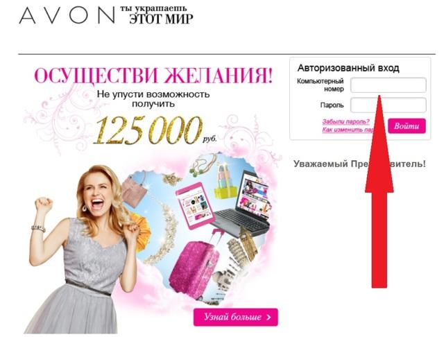 Как сделать заказ эйвон по интернету украина косметика уна купить