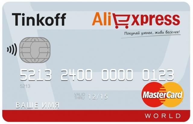 Какими картами можно расплачиваться на Алиэкспресс и какими лучше
