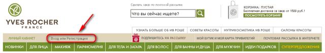 Как зарегистрироваться в Ив Роше