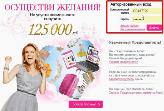 Как сделать заказ в Эйвон для себя: через интернет, телефон, СМС