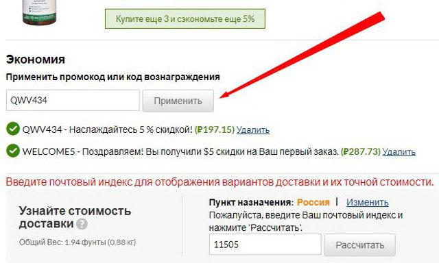 Как на Айхерб сделать русский язык