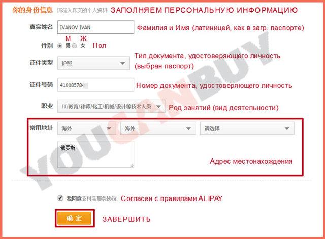 Как поменять язык на taobao на русский: в приложении, на сайте