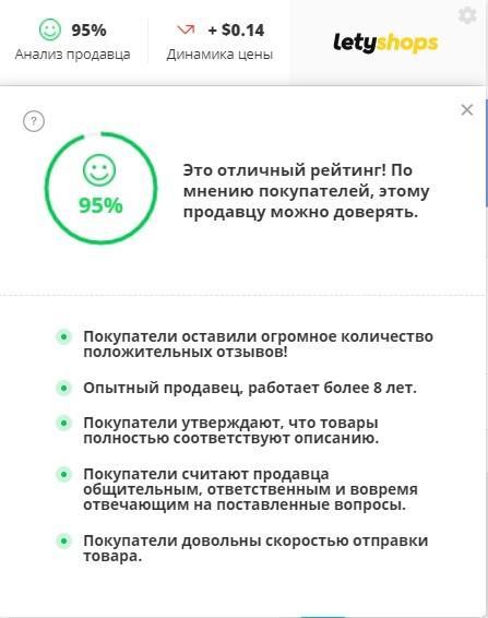 Как проверить продавца на Алиэкспресс: рейтинг, отзывы, другие параметры