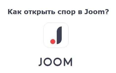 Как открыть спор на joom: не пришел товар, не соответствует описанию