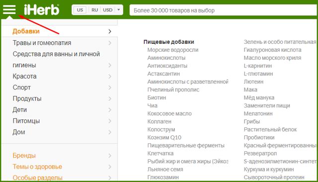 Как заказать с Айхерб в Беларусь