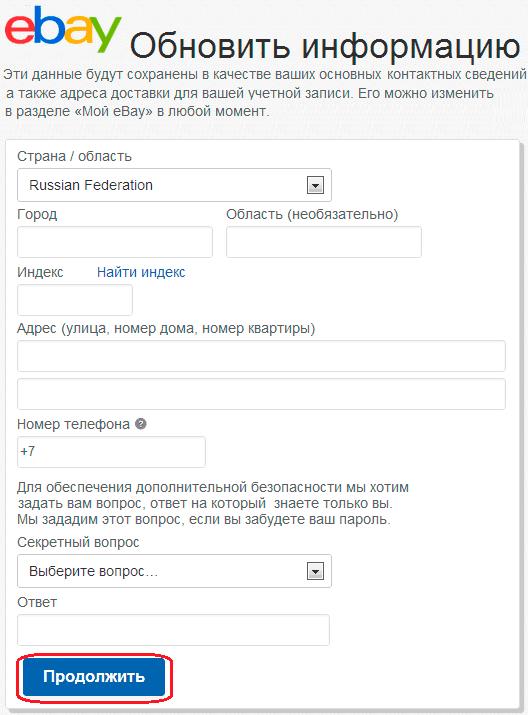 Как правильно заполнять адрес доставки на ebay