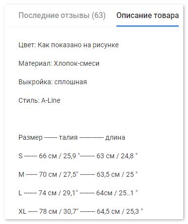 Размеры одежды, колец на Пандао: таблицы размеров, как определить свой