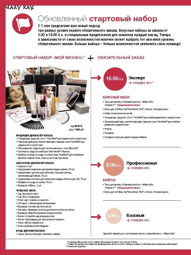 Как стать консультантом Мери Кей: условия, способы