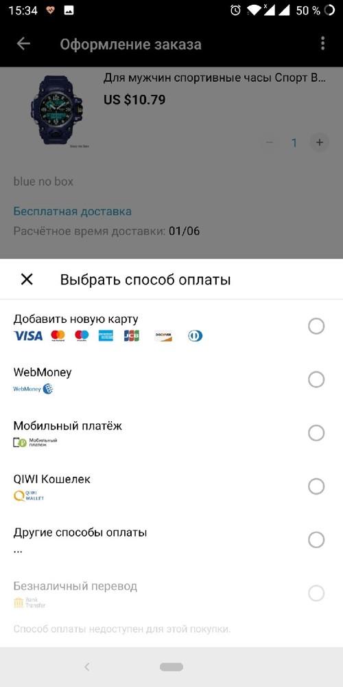 Как поменять карту оплаты на Алиэкспресс в мобильном приложении