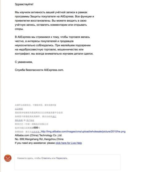 Как разблокировать аккаунт ebay, из-за чего могут заблокировать