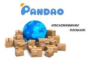 Как отследить посылку с Пандао, подтвердить получение
