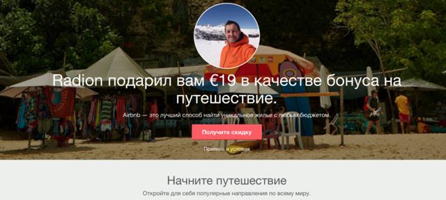 Как получить скидку на airbnb, воспользоваться купоном
