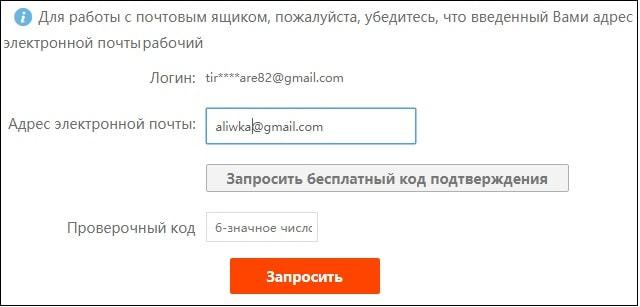 Как поменять электронную почту на Алиэкспресс: в приложении, с компьютера