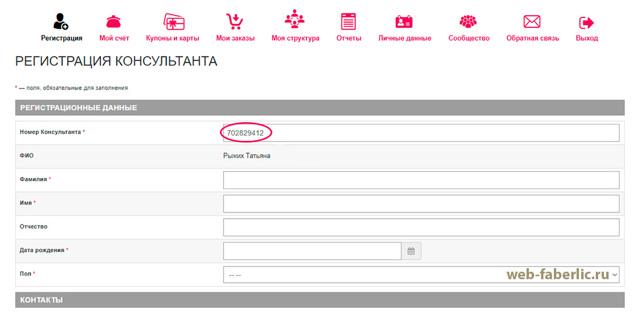 Как зарегистрироваться в Фаберлик: через интернет, для заказа косметики, под консультанта
