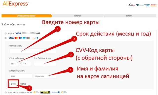 Какими карточками можно и лучше расплачиваться на Алиэкспресс в Беларуси