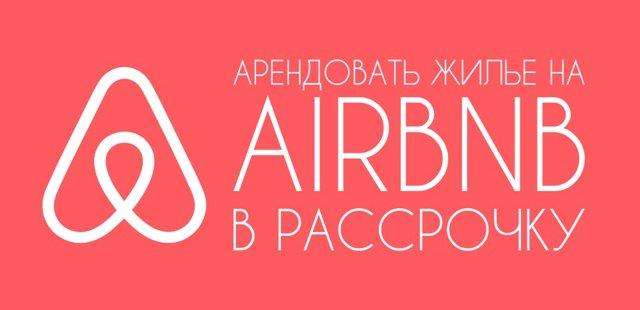 Как происходит оплата на airbnb: второй части, способы, сроки
