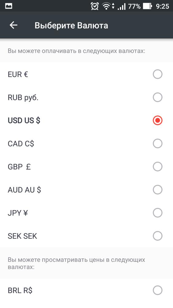 Как в Алиэкспресс поменять доллары (валюту) на рубли