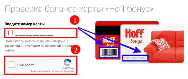 Как узнать сколько бонусов на карте Хофф, как потратить