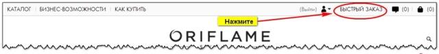 Как заказать каталог Орифлейм, отказаться от каталога в заказе