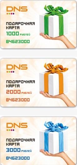 Как узнать баланс подарочной карты ДНС, срок действия