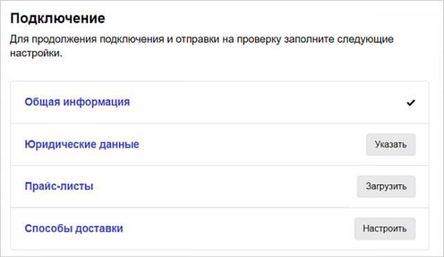 Как заказать товар на Яндекс.Маркете
