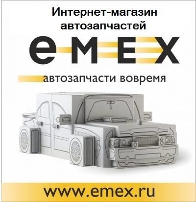 Как вывести деньги с emex, вернуть товар