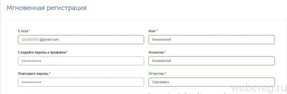 Как зарегистрироваться в Бонприкс Россия