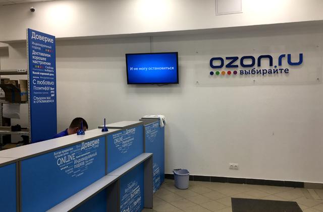 Как вернуть товар на Озон: процедура, условия, правила