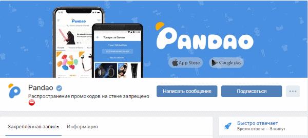 Как открыть спор, связаться с продавцом, отменить заказ на Пандао