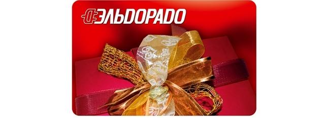 Как пользоваться, активировать, узнать баланс подарочной карты Эльдорадо