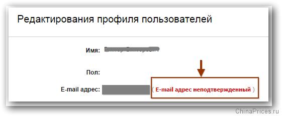 Как восстановить аккаунт на Алиэкспресс