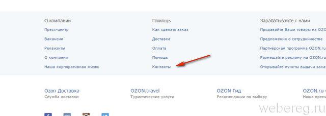 Как удалить аккаунт и отписаться от рассылки на Озоне