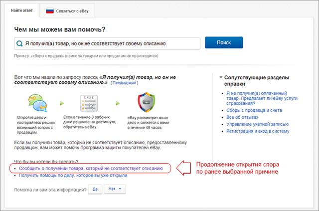 Как открыть спор на ebay: если не пришел товар, по другим причинам