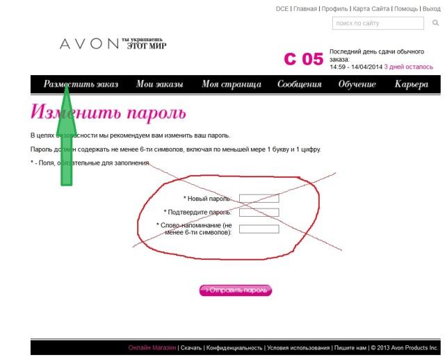 Как сделать заказ в Эйвон представителю: в первый раз, через интернет