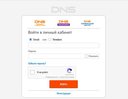 Как получить, активировать, зарегистрировать карту Прозапас в ДНС