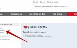 Как отследить посылку с Бонприкс: по почте России, по номеру клиента